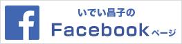 いでい昌子のFacebookページ