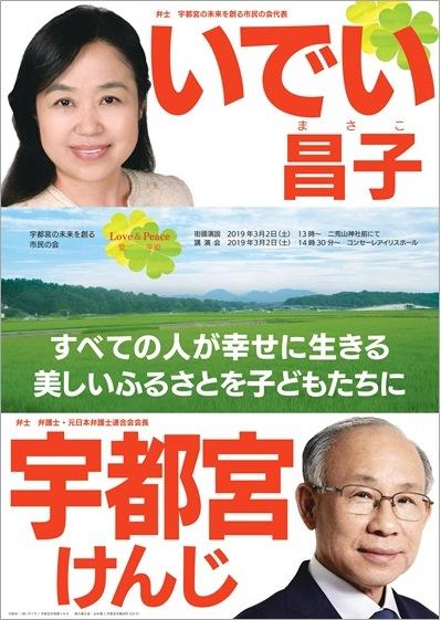 3/2(土) 街頭演説会&講演会のお知らせ